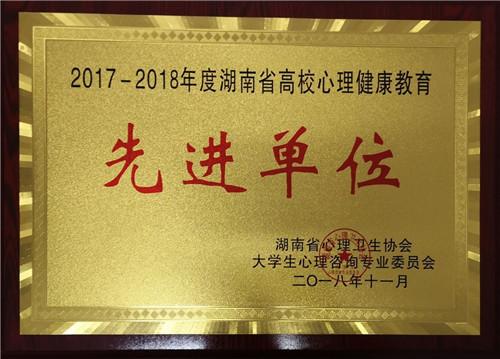 我校荣获2017-2018年度湖南...