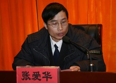培训老师代表,我院客座教授张爱华部长致词