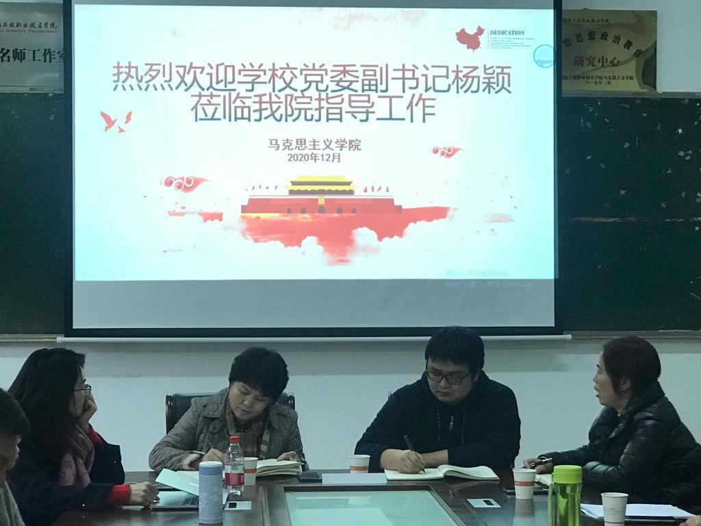 学校党委副书记杨颖深入马克思主义学院开展调研