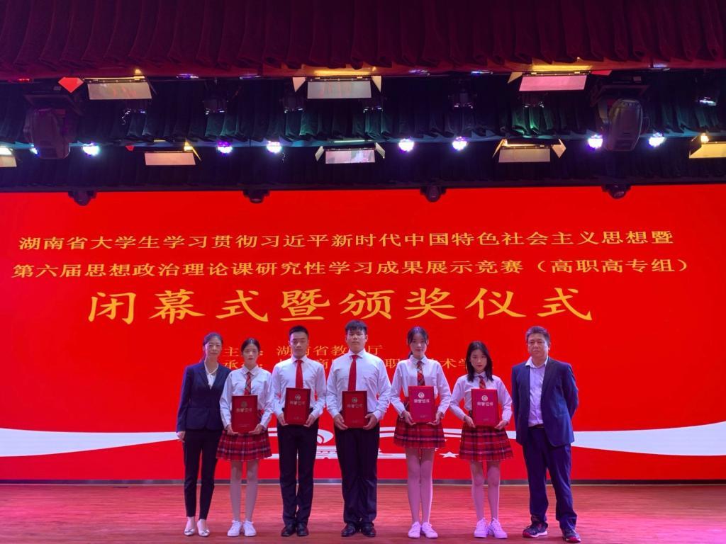 我校学生荣获湖南省第六届思想政治理论课研究性学习成果展示竞赛二等奖