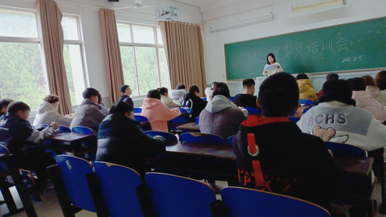 信息工程学院召开心理委员培训会